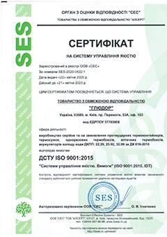 iso sertyfikat na systemu upravlinnya yakistyu 1 2